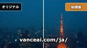 輝度ノイズを低減させるオンライン編集ツールVance AI 画像ノイズ除去