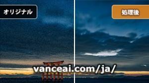 Vance AI ノイズ除去でカラーノイズを軽減する方法